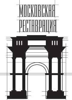 «Московская реставрация» – 2014