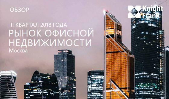 <p>Итоги 3 квартала 2018 на рынке офисной недвижимости</p>