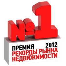 Кадашевские палаты – лучший элитный объект 2012